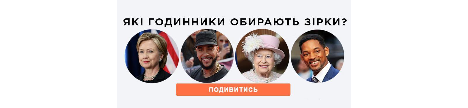 Годинники для знаменитостей