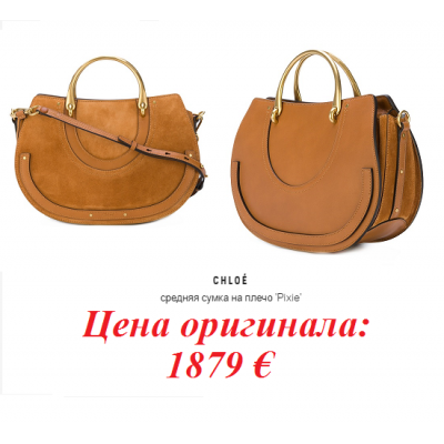 Сумка Chloe Модель №S576
