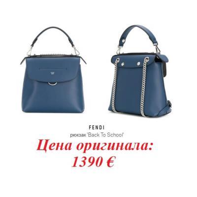 Рюкзаки Fendi Модель S702