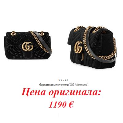 Сумка Gucci Модель №S575