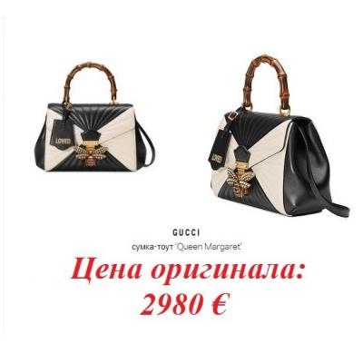 Сумка Gucci Модель №S570