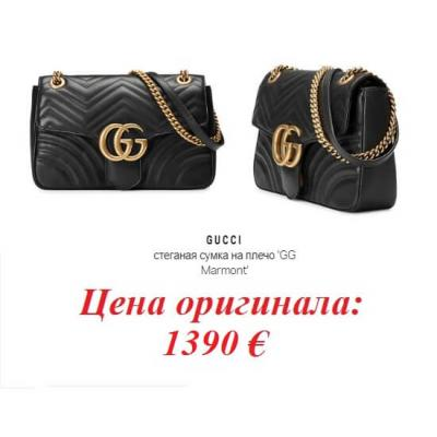 Сумки Gucci Модель S635
