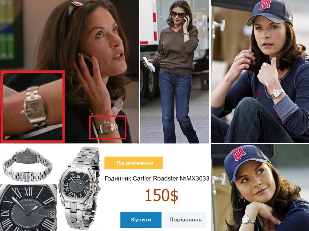 Кетрін Зета-Джонс і її годинник Cartier Roadster