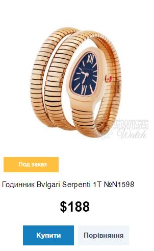 Годинник Bvlgari Serpenti