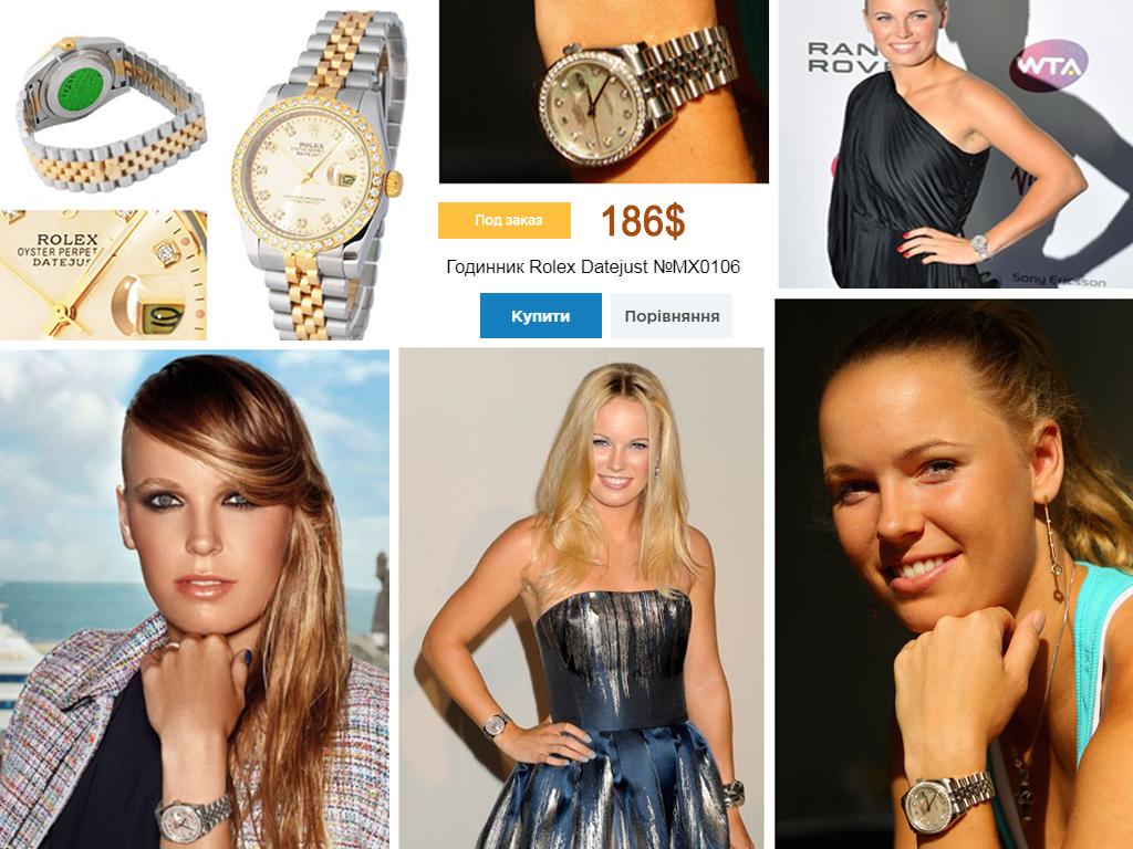 Ще один годинник Каролін Возняцкі Rolex з колекції Date Just