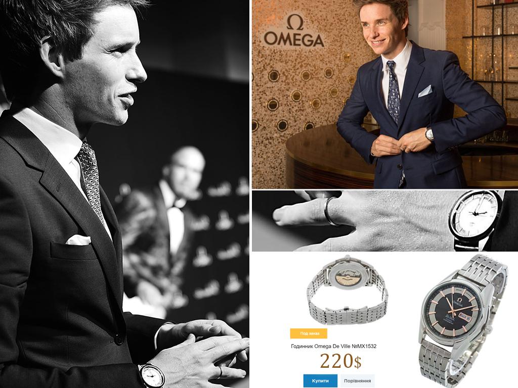 Едді Редмейн і його годинник Омега з колекції Де Вілль