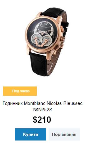 Годинник Montblanc Nicholas Rieussec