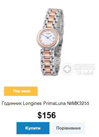 Годинник Longines PrimaLuna