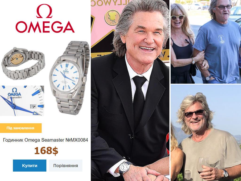 Курт Рассел і його годинник Омега Seamaster