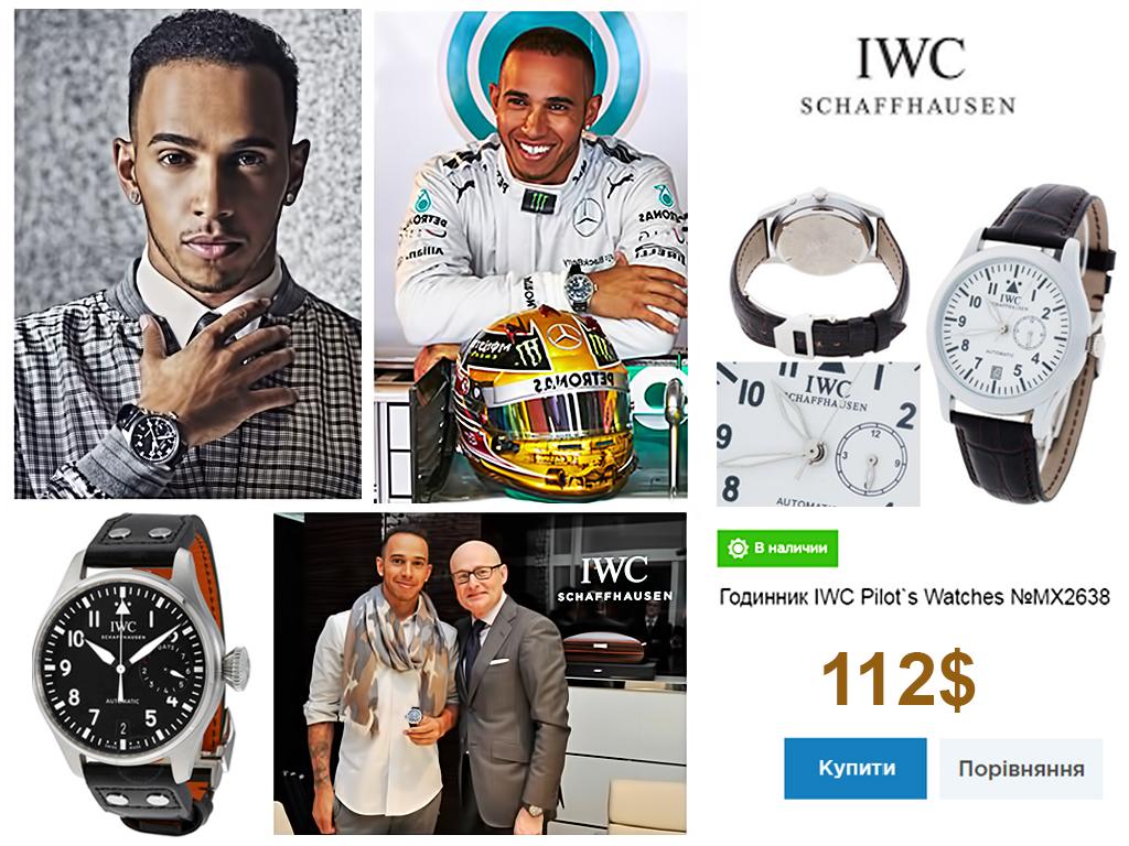 Годинник Льюїса Хемільтона IWC Big Pilot's Watch