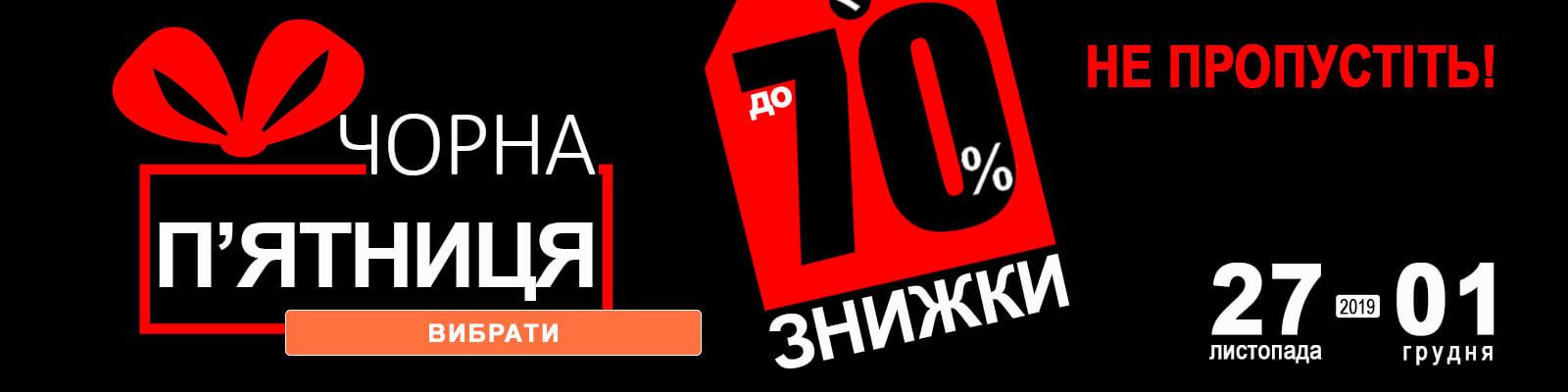 Чорна п'ятниця в СвіссВотч! З 27 листопада по 4 грудня - знижки до 70%!