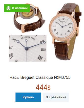 Реплика мужских часов Бреге