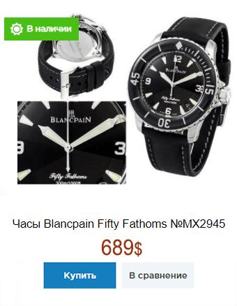 Реплика часов Бланпа