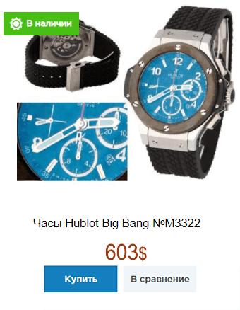 Реплика наручных часов Хублот